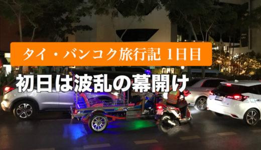 【タイ・バンコク子連れ旅行記1日目】家族4人での21日旅行は波乱の幕開け