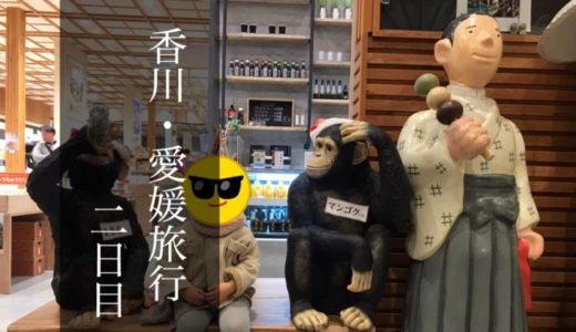 【香川・愛媛の家族旅行記2日目】丸亀と道後温泉を満喫