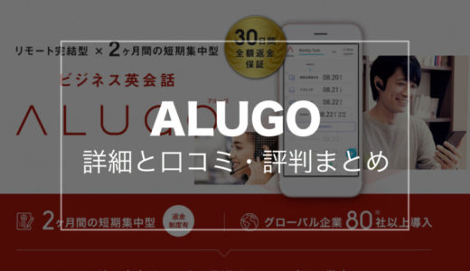 ALUGO(アルーゴ)の詳細と口コミ・評判