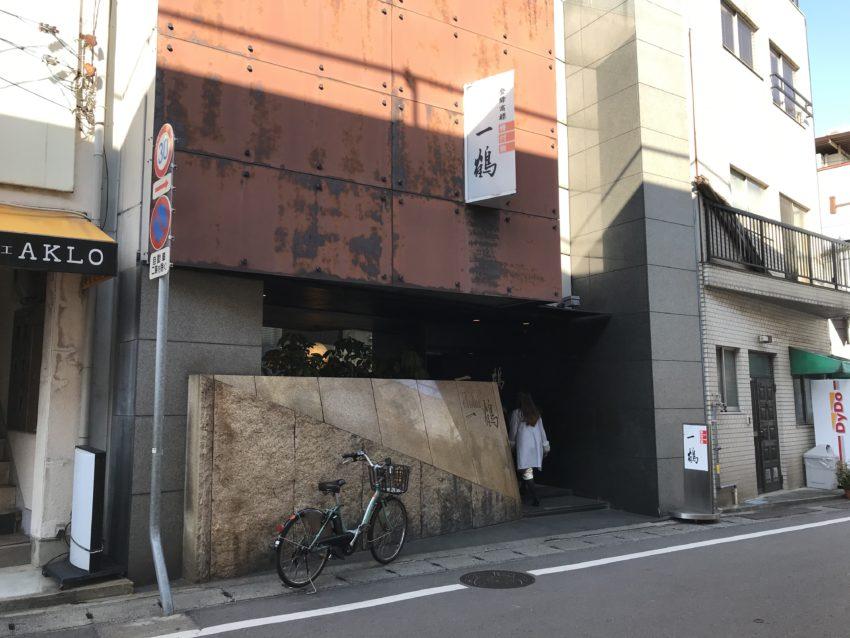 一鶴丸亀本店