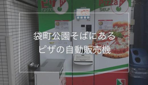 【ピザの自動販売機】広島市の袋町公園そばにある隠れたネタスポット