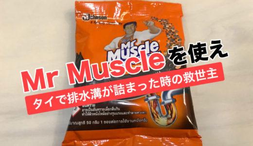 タイでよくある排水溝が詰まったときの対処法は「Mr Muscle(ミスターマッスル)」
