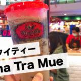 Cha Tra Mue(チャトラムー)