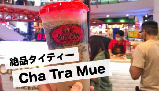 【Cha Tra Mue(チャトラムー)】タイ紅茶有名店のミルクティーが絶品!