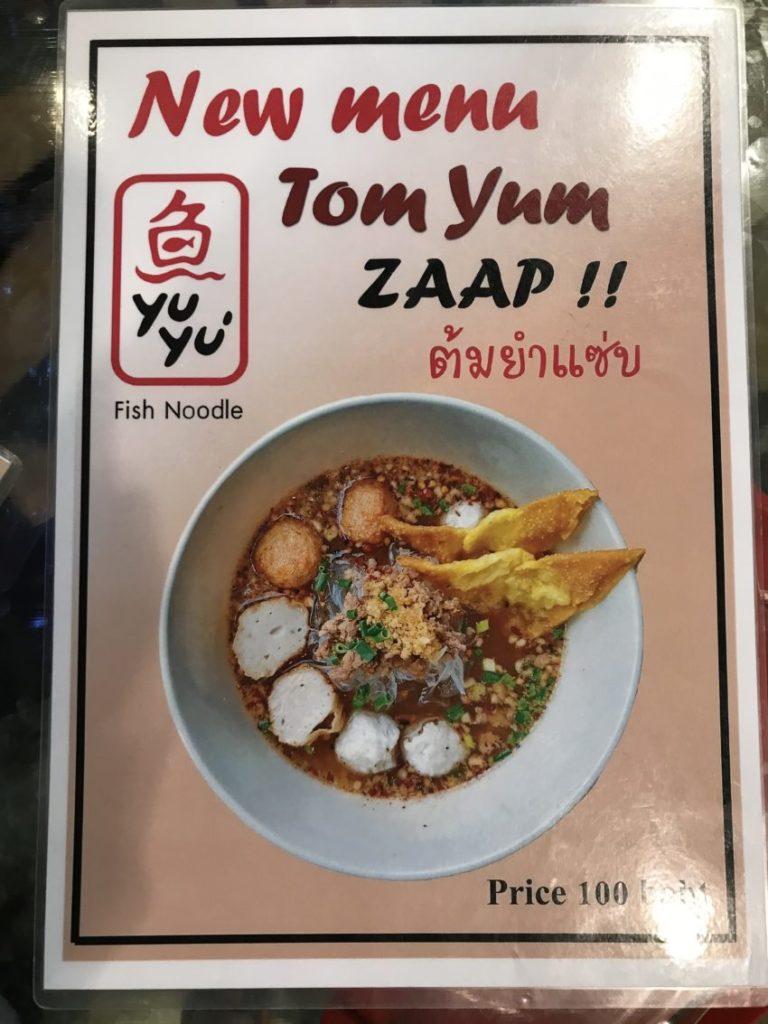YuYu Fish Ball Noodles メニュー