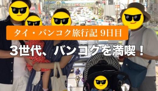 【タイ・バンコク子連れ旅行記9日目】3世代でバンコク満喫!