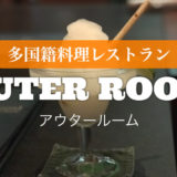 OUTER ROOM