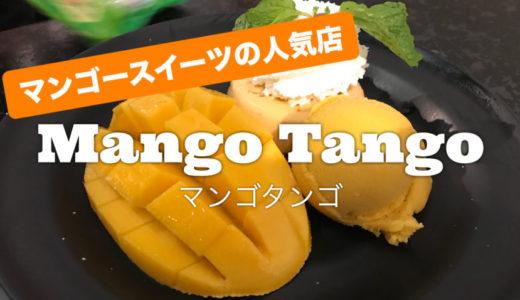 【Mango Tango(マンゴタンゴ)】マンゴースイーツ定番の人気店