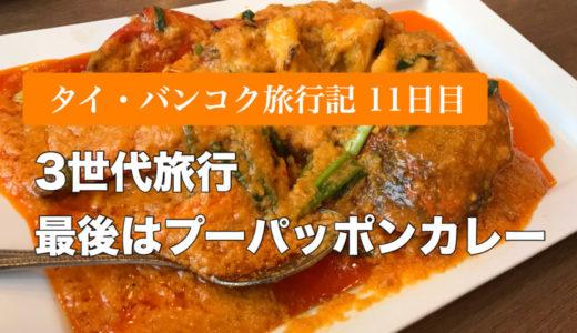【タイ・バンコク子連れ旅行記11日目】プーパッポンカレーを味わう