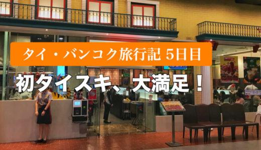 【タイ・バンコク子連れ旅行記5日目】初めてのタイスキに大満足!