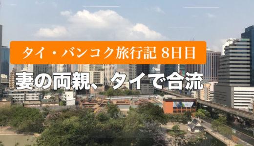 【タイ・バンコク子連れ旅行記8日目】妻の両親とバンコクで合流!