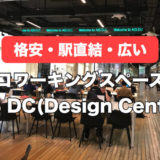 AIS DC(Design Center)