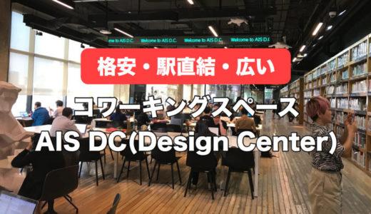 【AIS DC(Design Center)】バンコク・プロンポンの格安コワーキングスペース
