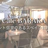 Cafe BARAKA