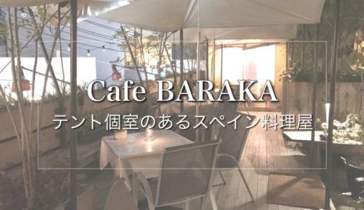 【Cafe BARAKA】ガゼボの個室がおしゃれなスペイン料理屋