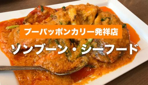 【ソンブーン・シーフード】プーパッポンカリーが美味しい有名レストラン