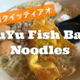 YuYu Fish Ball Noodles