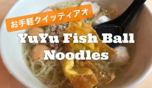 【YuYu Fish Ball Noodles】手軽に食べられる美味しいクイッティアオ(ヌードル)屋さん