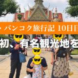 タイ旅行記