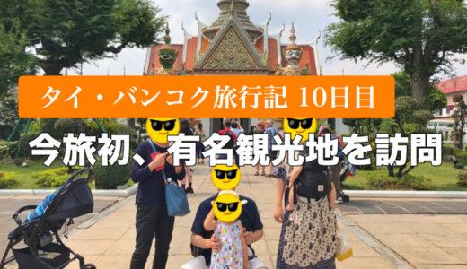 【タイ・バンコク子連れ旅行記10日目】この旅初めての有名観光地訪問