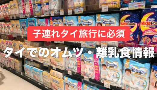 【子連れタイ・バンコク旅行】タイでのオムツ・離乳食の詳細情報