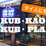 KUB・KAO KUB・PLA