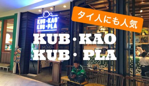 【KUB・KAO KUB・PLA(ガップ カーオ ガップ プラー)】タイ人に人気のおしゃれレストラン