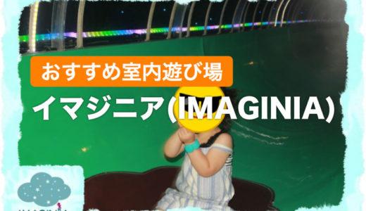 【イマジニア(IMAGINIA)】エンポリアム内にある室内遊び場