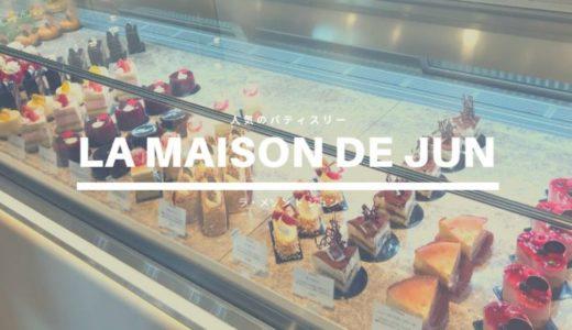 【LA MAISON DE JUN(ラ・メゾン ド ジュン)】富山市にある人気のパティスリー