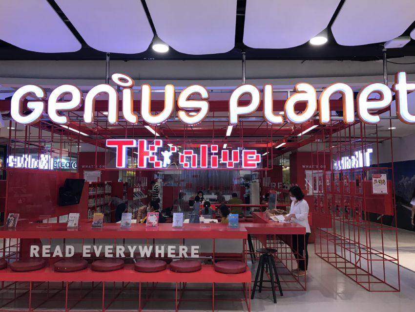 ジーニアスプラネット(Genius Planet)