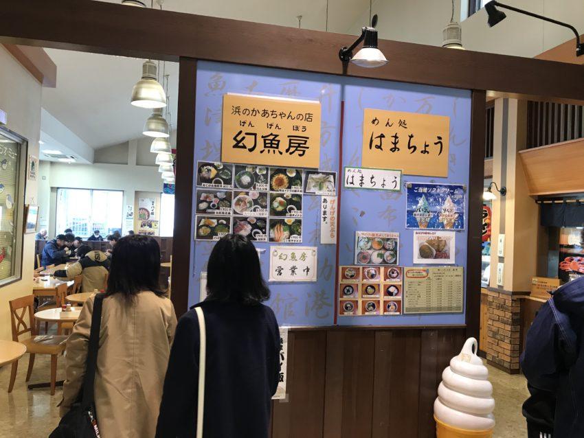 海の駅 蜃気楼 飲食店
