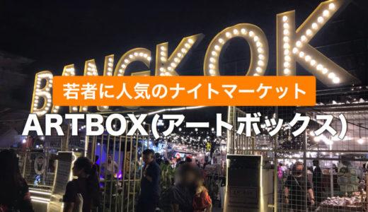 【ARTBOX】チュービットガーデンで毎日開いているナイトマーケット
