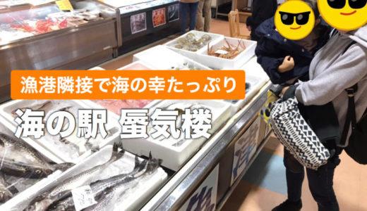 【海の駅 蜃気楼】魚津港隣接で新鮮な海の幸が食べられるスポット(魚津市)