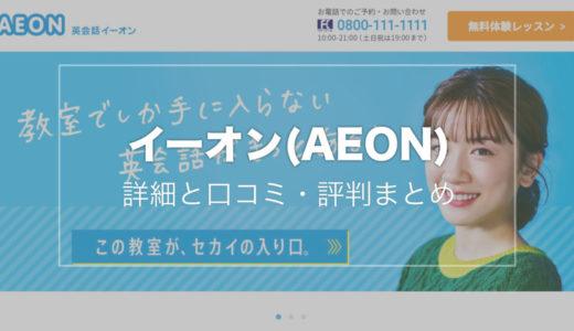 イーオン(AEON)の詳細と口コミ・評判