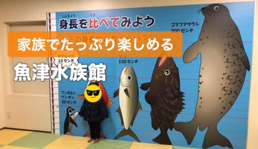 【魚津水族館】富山の海の生き物展示を楽しめる日本最古の水族館