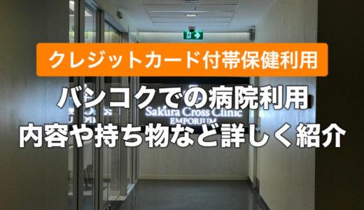 【まとめ】バンコクの日本語対応病院と行く際の持ち物・保険申請の方法