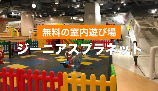 【ジーニアスプラネット(Genius Planet)】セントラルワールド6階にある無料遊び場