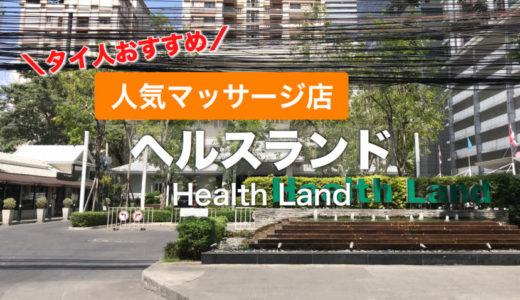【ヘルスランド(Health Land)】タイ人にも人気のマッサージ店