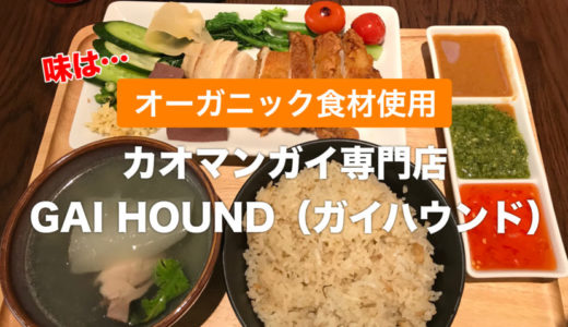 【GAI HOUND(ガイハウンド)】オーガニック食材にこだわったカオマンガイ専門店