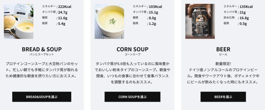 マッスルデリ 食事バリエーション