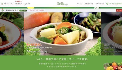 【nosh(ナッシュ)】低糖質・低塩分のヘルシーな宅食サービス|商品レビューも紹介