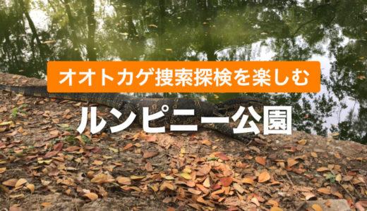 【ルンピニー公園】巨大トカゲの捜索探検で大人もたっぷり楽しめる場所