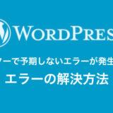 WordPress エディタエラー