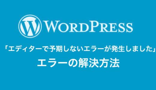 WordPressで「エディターで予期しないエラーが発生しました。」と表示されたときの対処法