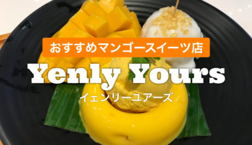 【Yenly Yours(イェンリーユアーズ)】我が家の好きなマンゴー専門店