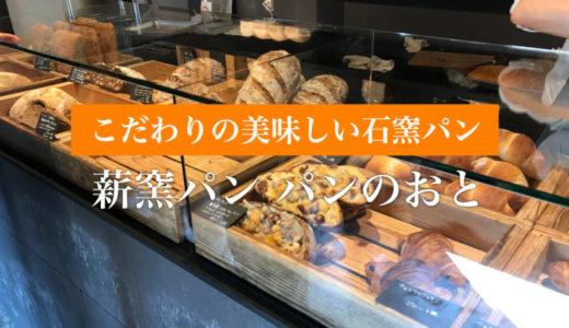 【薪窯パン パンのおと】こだわりの美味しいパンが買えるおすすめの店