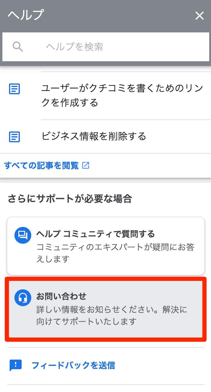 Googleマイビジネス 問い合わせ