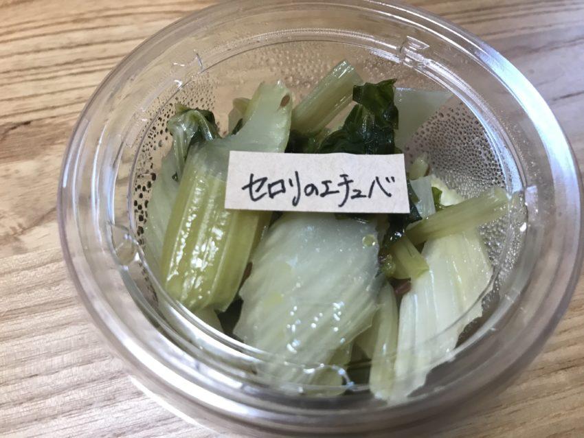 ポムズカリー&珈琲 セロリ