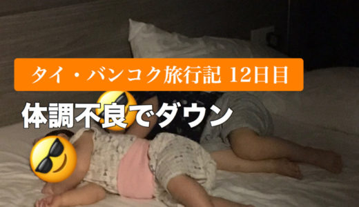 【タイ・バンコク子連れ旅行記12日目】体調不良でぽこみちダウン