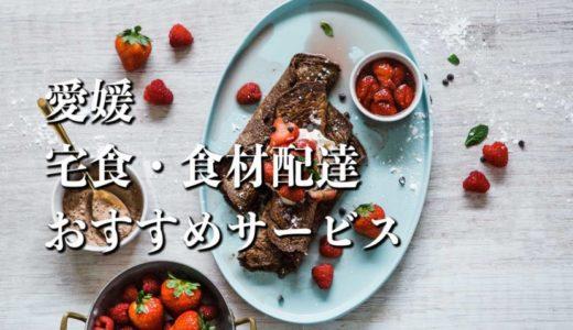 【愛媛】宅食・食材配達おすすめのサービス12選